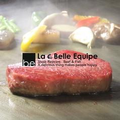 La Belle Equipe ラ ベルエキップ 泉大津の写真