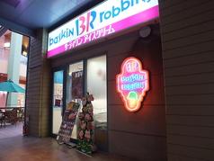 サーティワンアイスクリーム パークプレイス大分店の写真