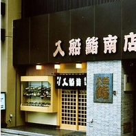 創業100年の老舗のお鮨屋!重厚感漂う看板が目印です。