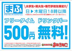 カラオケ まねきねこ 小山城北店のおすすめ料理1