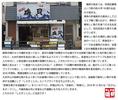 磯貝の始まりは、早良区藤崎という町の約8坪18席のお店から始まる。博多の炉端焼きの発祥として口コミで瞬く間に広がり、博多の美味しい魚介を食べさせるお店として、地元住民から愛され続けています。