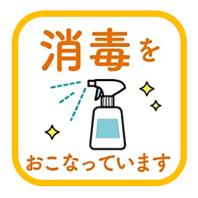 ◆新型コロナウィルス感染予防対策 実施中◆