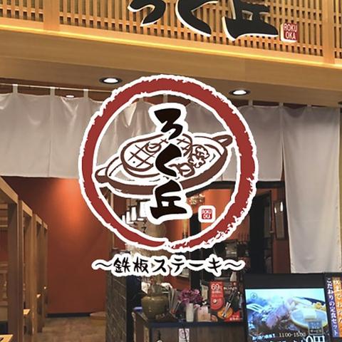 ろく丘 アリオ倉敷店
