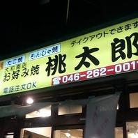大和で3店舗経営中!!