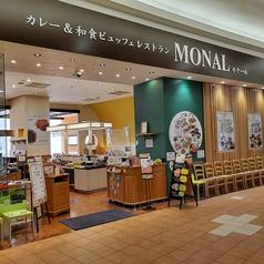 カレー&和食ビュッフェレストラン モナール 綾川店の写真