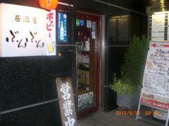 ぶんぶん 赤坂のサムネイル画像