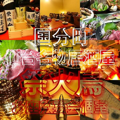 【完全個室宴会】A5仙台牛×炭火牛タン×肉寿司&博多もつ鍋!!仙台肉居酒屋