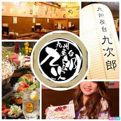 九州屋台 二代目九次郎 研究学園エビスタウン店の写真