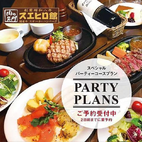 ≪国産牛ランプステーキ140gコース≫前菜やサラダバーにデザート盛りなど全7品⇒3500円