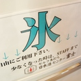 「セルフ角打ち 日本酒センター 富士」は全てセルフ!持込み自由・出入り自由!氷もご用意しております。ご自由にご利用ください。