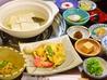 湯豆腐 嵯峨野のおすすめポイント3