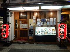 居酒屋 まんぼうの家 心斎橋店の写真