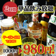 OPEN特価⇒2時間飲み放題が980円!!飲放コース3000円
