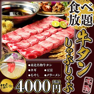 個室居酒屋 東北商店 上野駅前店のおすすめ料理1