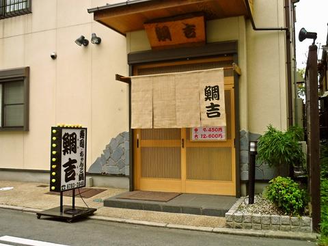 鯛吉(東大阪/和食) | ホットペッパーグルメ