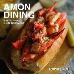 AMON DININGのおすすめ料理1