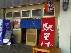 駅そば 洋光台店の詳細