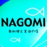 魚料理と美酒の店 NAGOMI なごみのロゴ