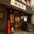 ちゃんこ鍋居酒屋 富士鷹のロゴ