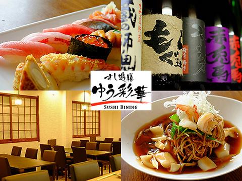 新鮮素材を使用した寿司を味わえる。客を飽きさせない工夫を凝らしたメニューが豊富。