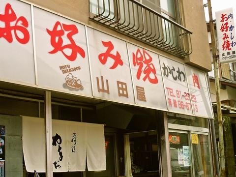創業65年以上愛されているかしわ専門店。何を食べても美味。新鮮な肉を満喫できる。