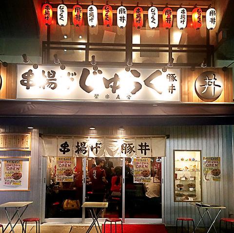 上野といえば「じゅらく」、安い、旨い、楽しい!串揚げじゅらくアメ横店へようこそ!