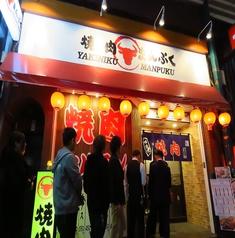焼肉まんぷく 松山市駅前店の雰囲気1