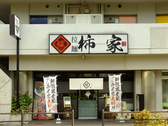 拉麺 柿家 高尾山のグルメ