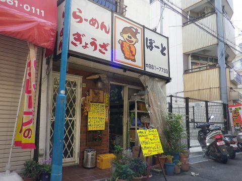 ぽーと 店舗イメージ4