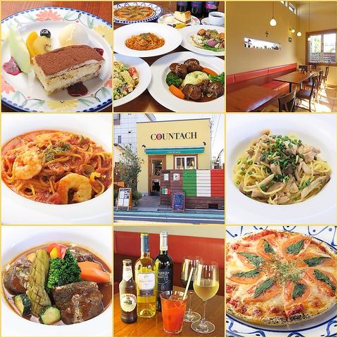 イタリアレストラン クンタッシ