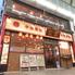 中華料理食べ放題の店 家宴 蒲田店のロゴ