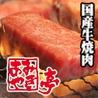 あみやき亭 栄店のおすすめポイント2