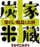 炭家米蔵 モナ新浦安店のロゴ