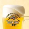 ビールはキリン★