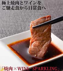 Maison de 肉人 メゾン ド ミートの写真