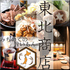 牛タンと海鮮 個室居酒屋  東北商店 豊田市駅 前店