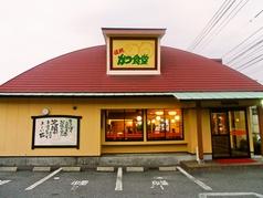 情熱かつ食堂 大州店の写真