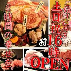 牛の蔵 浜松有玉店の特集写真