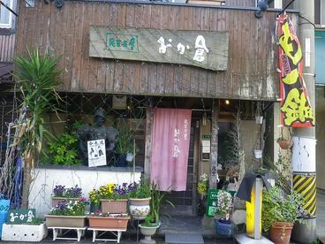 民芸茶屋 おか倉の雰囲気1