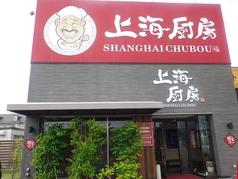 上海厨房 中倉店の写真