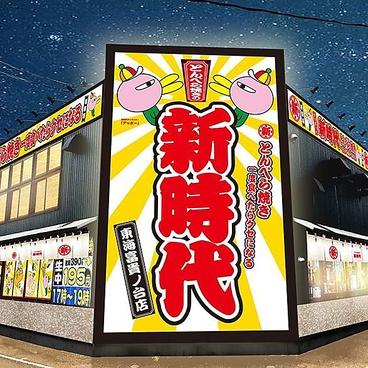 居酒屋 とんぺら焼きの新時代 富貴ノ台店の雰囲気1