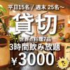 旅カフェ GIFT 下北沢HOMEの写真