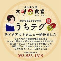 ホルモン鍋 大邱食堂 香春口店の特集写真