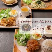 ギャラリーショップ&カフェ ぶら里 北海道のグルメ