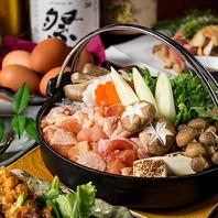『名古屋コーチン』使用料理を豊富にご用意♪