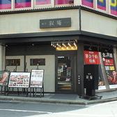 焼肉叙庵 サンシャイン60通り店の雰囲気2