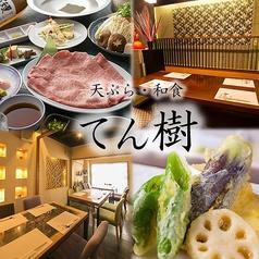 個室居酒屋 天ぷら 和食 てん樹の写真