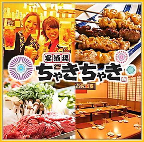 市場で直接買付に行く鮮度抜群のお魚と国産牛のもつ鍋が人気のお店。