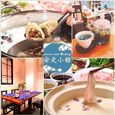 chinese cafe アンディン Anding 安定小館