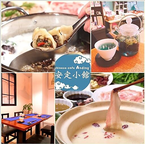chinese cafe Anding 安定小館 アンディン